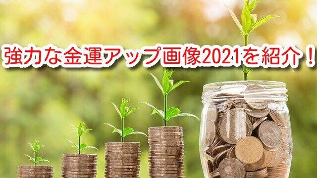 金運アップ画像 強力 2021 待ち受け LINE 着せ替え 効果
