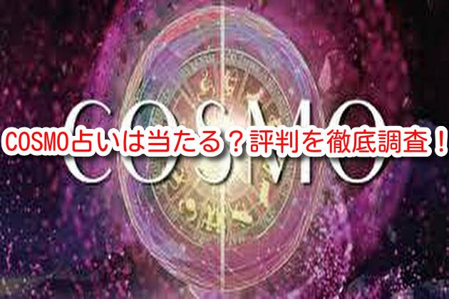 COSMO 口コミ 当たる 当たらない 占いサイト 評判 調査