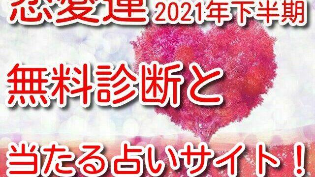 恋愛運 2021 下半期 無料 診断 当たる 占いサイト