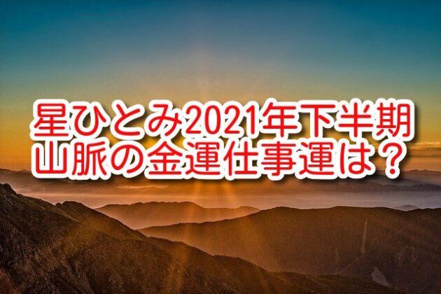 星ひとみ 2021年 下半期 山脈 運勢 金運 仕事運