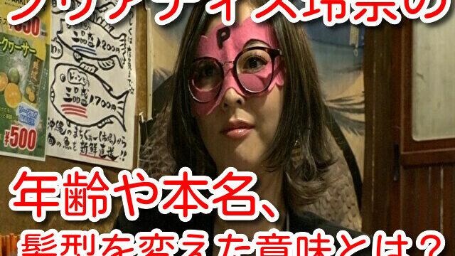 プリアディス玲奈 年齢 誕生日 本名 髪型 髪色 意味